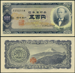 FR. 919 500 1951 World Paper Money Japan Choice CU+